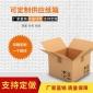 定制瓦楞淘宝快递纸箱 邮政三五层瓦楞纸箱子搬家打包物流纸箱